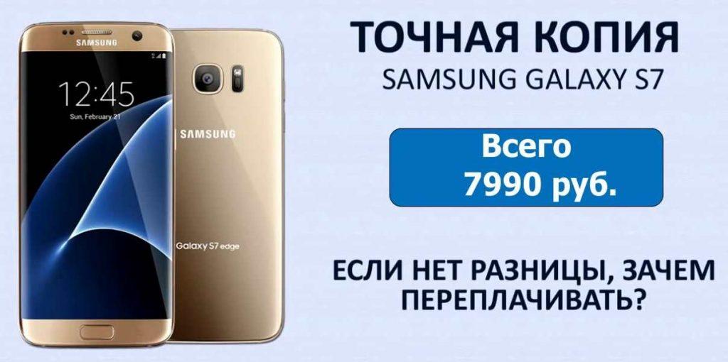цена копии Galaxy S7