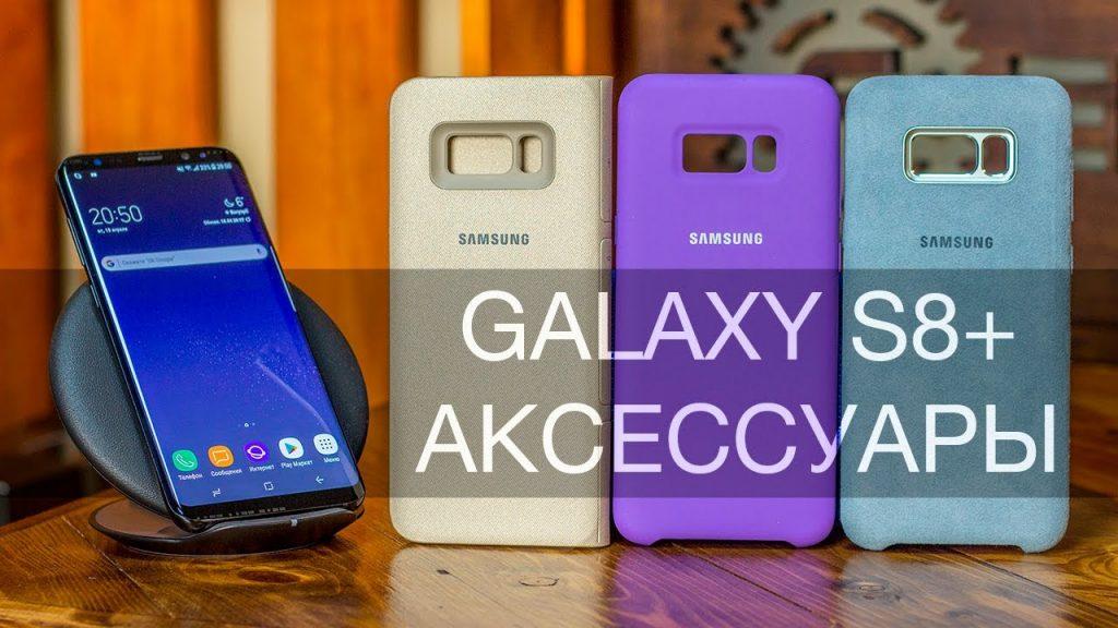 Аксессуары для Samsung Galaxy S8 изображение поста