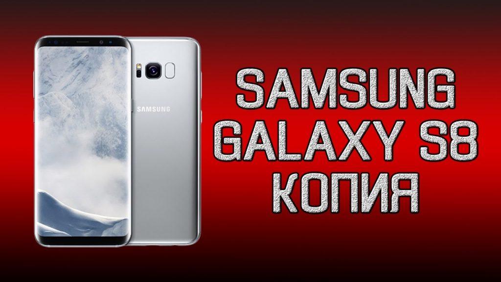 Реплика Samsung Galaxy S8 изображение поста